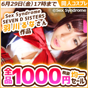 Sex Syndrome / SEVEN D SISTERS 羽川るなさん作品1000円(税抜)均一セール