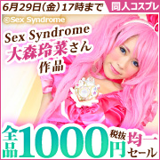 Sex Syndrome 大森玲菜さん作品1000円(税抜)均一セール!