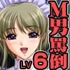 全日本ドM検定考査:レベル6ドMな俺がメイドさんに淫語で吊るし上げられて超惨めにド羞恥プレイ晒す件。