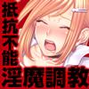 陰陽騎士トワコ~蛇神の淫魔調教~
