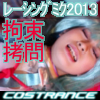 COSTRANCE-TRANCE01:レーシングミク2013