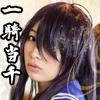 すのコレ!vol.03一騎○千関羽