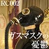 RC002ガスマスクの憂鬱[スマホ版]