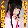 コスプレ一本勝負第五十六試合!『全身敏感娘と袴セックス!!『イクの我慢できないよぉ……』」