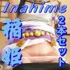 戦国美凛弓姫(全年齢版+R15版)