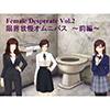 Female Deperate Vol.2 〜我慢限界オムニバス〜 前編