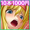 ヌけるっ!10本1000円=1本100円!!「これから始めるモニスタラッシュ」人気シリーズ1作目セット!!