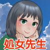 処女先生とエロ男子 〜挿れっぱなしの夏〜