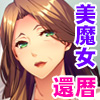 美魔女の誘惑〜還暦美人ママの若さの秘密〜