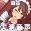 「メイドさんお耳ふ〜ふ〜、おち◯ぽマッサージ」&主演声優さんのオナニー【オナニー実演×メイド×ボイドラ】