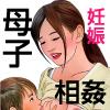 淫想絵本「ママが僕の精子で孕むまでの日々」