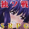 へべれけ!~すすめ赤軍少女旅団!~R18Ver1.3