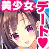 【音声】癒し系女子高生とはにかみ通勤デートchu!【癒し】