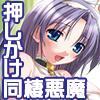 【61%OFF】えん☆でびにっ-ANGELorDEVIL-【5/11まで!!】