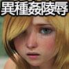 仮想少女陵辱写真集Vol.32(超々修正追加版)
