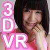スマホやPSVRで見れる!3DVRこうのコスプレ応援VR