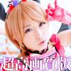 【超高画質版】コスプレ×キミトアユミ