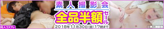 素人撮影会全品半額セール!